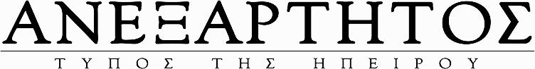 Ανεξάρτητος - Τύπος της Ηπείρου - Καθημερινή εφημερίδα της Βορειοδυτικής Ελλάδας